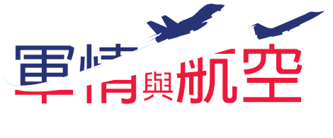 軍情與航空網站 Military & Aviation News