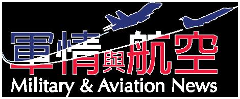 軍情與航空網站 Military & Aviation News